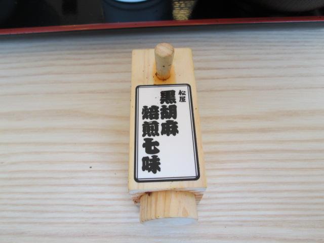 松屋 006
