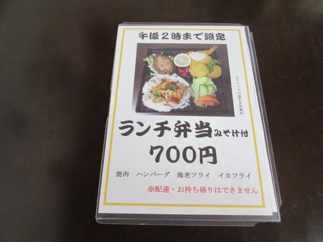 としお 003