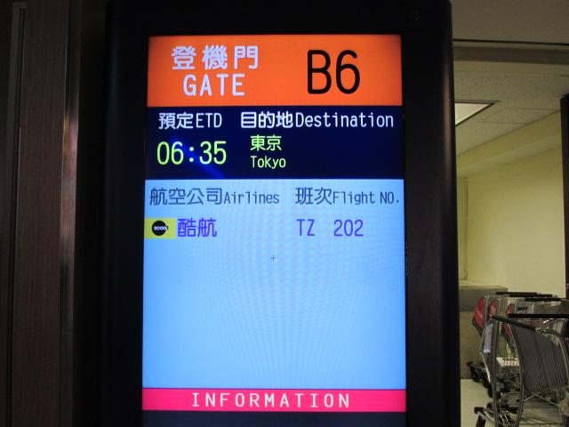 台湾 203