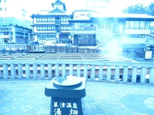 草津湯畑1