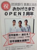琉球銀行1