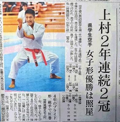 上村ブログ1