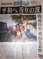 DSC_0345平和新聞1