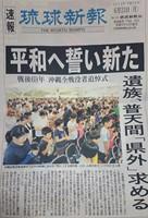 平和新聞2