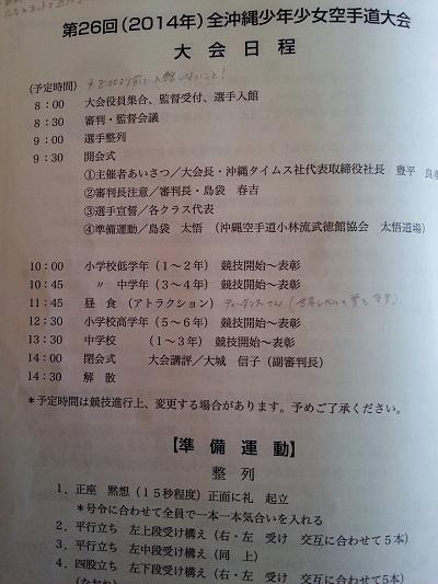 タイムスお知らせ3