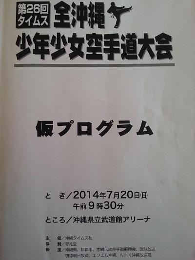 タイムスお知らせ4