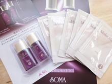 ソーマ化粧品 琥珀Lセット 無料サンプル