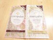 ノンシリコンシャンプー cocopalm(ココパーム) 試供品サンプル