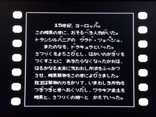悪魔城伝説02