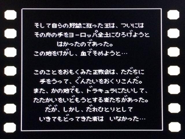 悪魔城伝説03