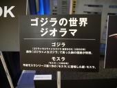 大ゴジラ特撮展02