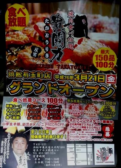 貴闘力1403 (7)