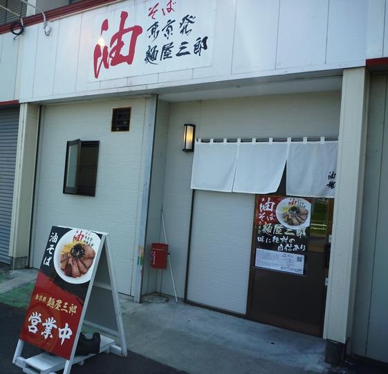 麵屋三郎1404 (1)