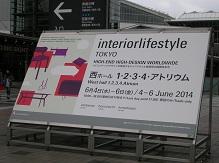 2014.06ライフスタイル展示会