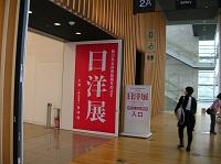 2014.06日洋展