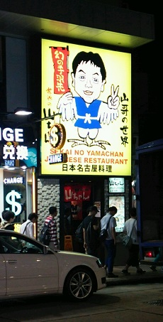 世界のやまちゃん in 香港