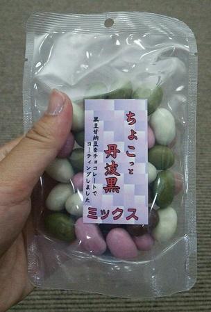 チョコ黒豆
