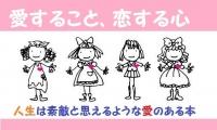 Arika(愛すること、恋する心)