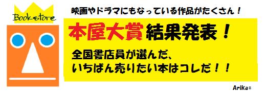 Arika本屋大賞1
