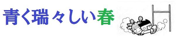Arika(青く瑞々しい春)