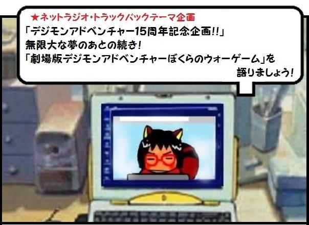 デジモンアドベンチャー ぼくらのウォーゲーム8d