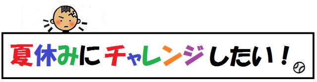 Arika夏休み2014a1