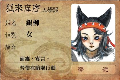 fox ID