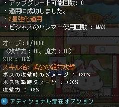 Maple140428_234130.jpg
