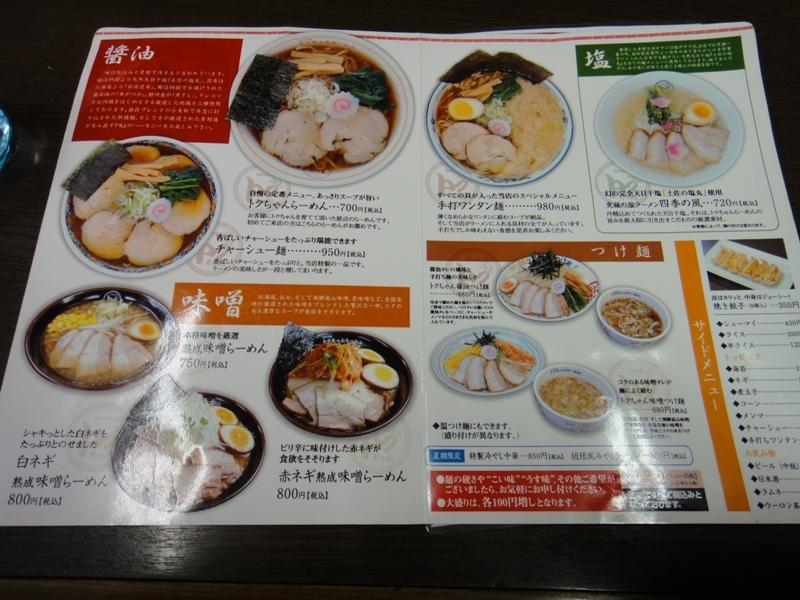 DSC01815トクちゃん味噌