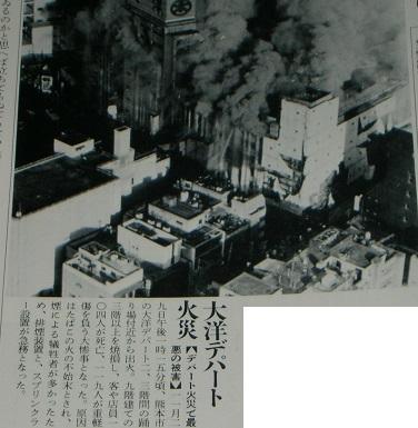 大洋デパート火災