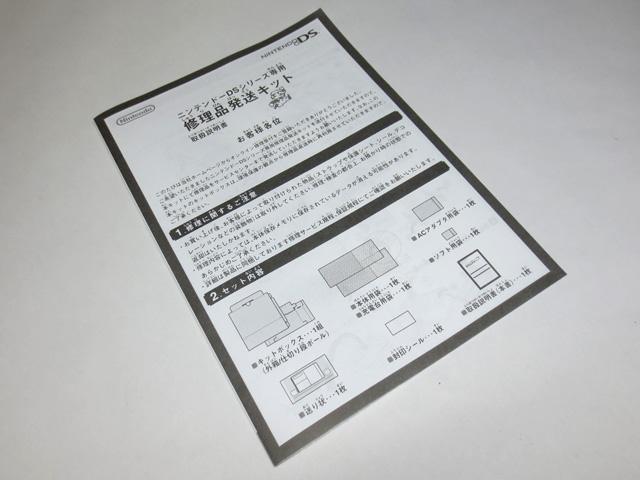 3DS_Repair_05.jpg