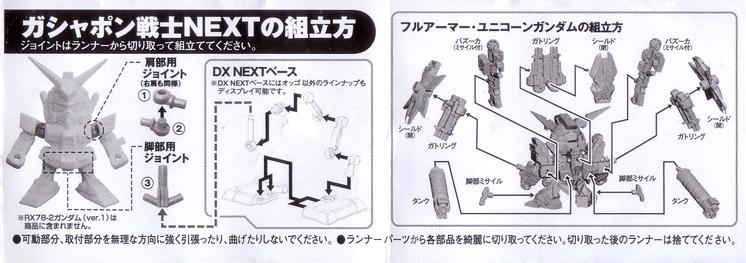 Gacha_NEXT_19_RX0_Gundam_Unicorn_03.jpg