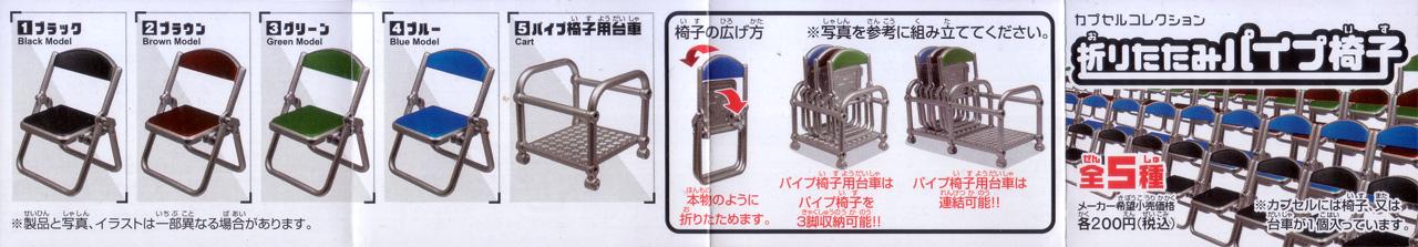 Gacha_Pipe_chair_02.jpg