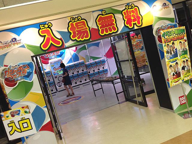 Gashapon_Festa_2014_02.jpg
