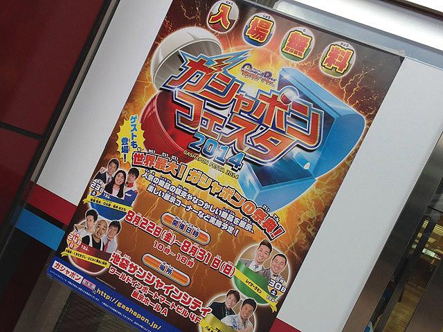 Gashapon_Festa_2014_03.jpg