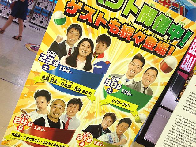 Gashapon_Festa_2014_04.jpg