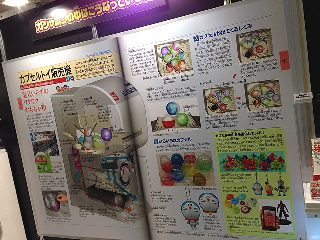 Gashapon_Festa_2014_06.jpg