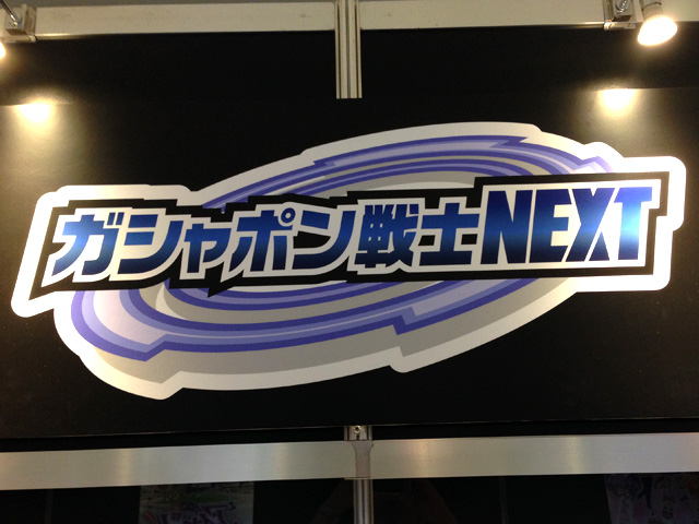 Gashapon_Festa_2014_09.jpg