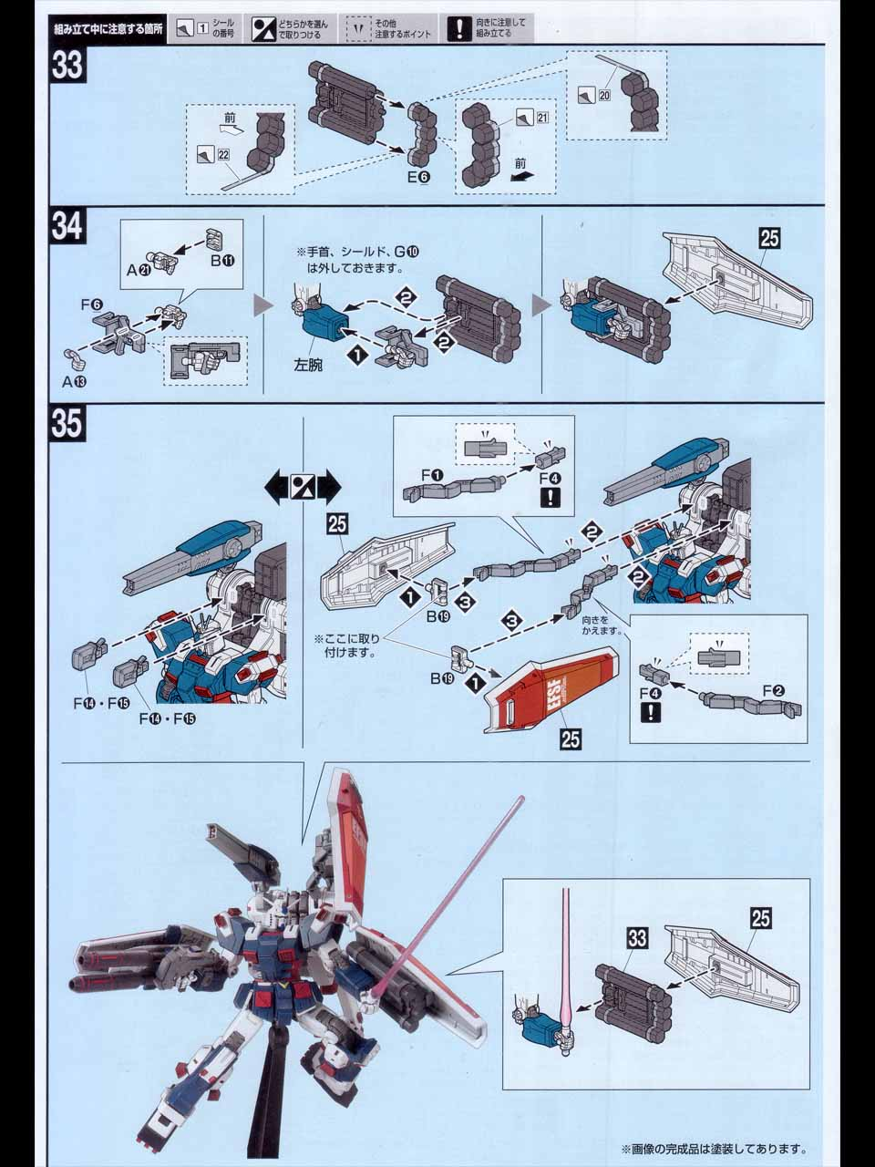 HGGT_FA_78_Fullarmor_gundam_Thunderbolt_ver_13.jpg