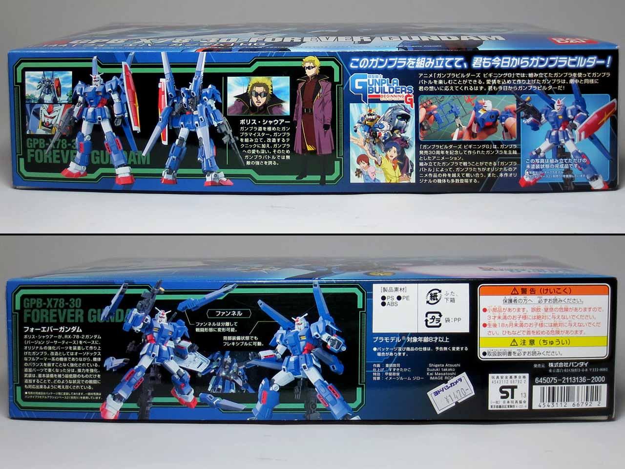 HG_Forever_Gundam_03.jpg