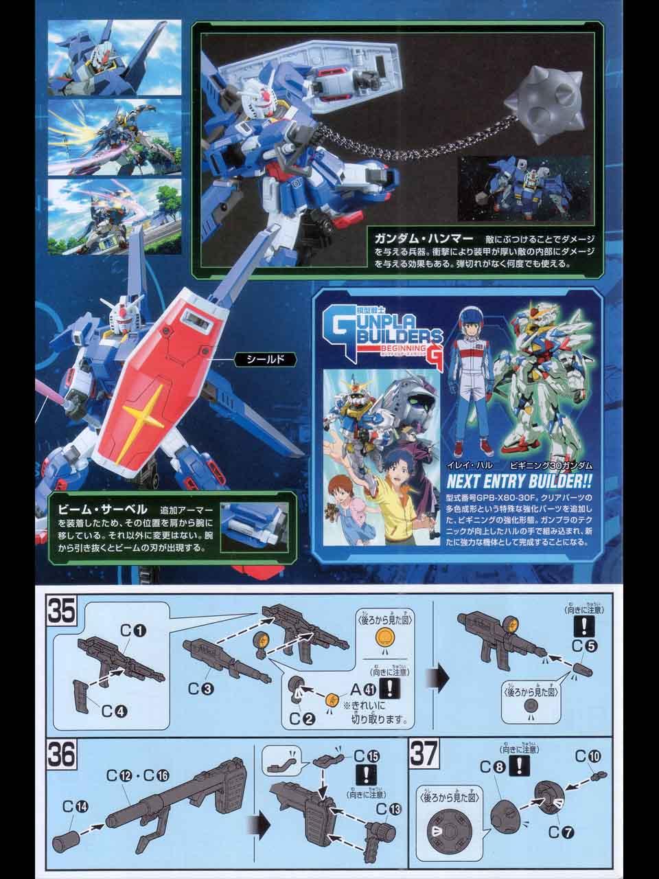 HG_Forever_Gundam_10.jpg