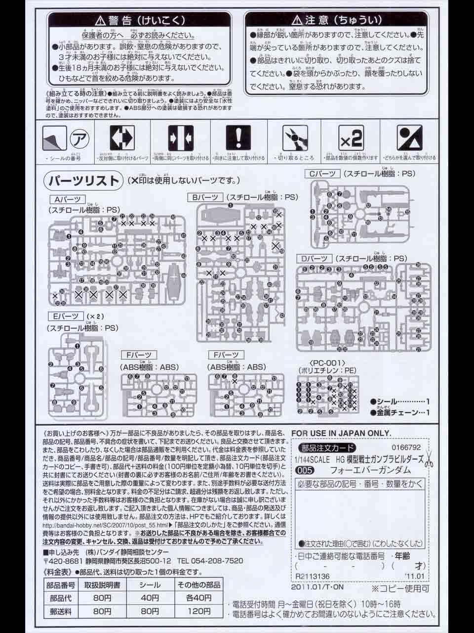 HG_Forever_Gundam_13.jpg