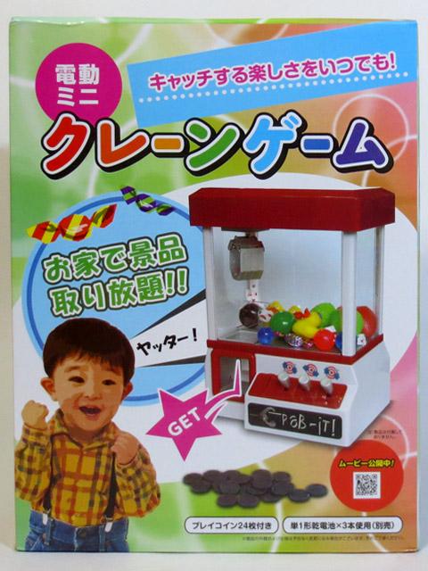 Mini_Crane_Game_1_02.jpg