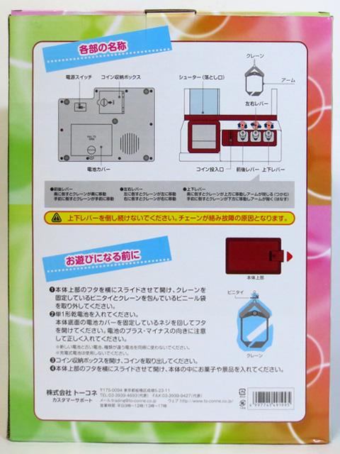 Mini_Crane_Game_1_03.jpg