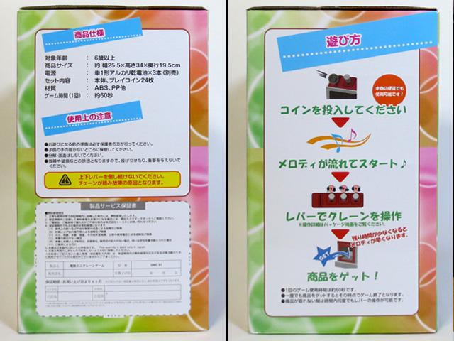 Mini_Crane_Game_1_04.jpg