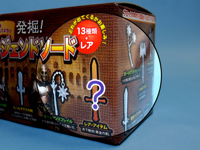 Toy_purchase_20140728_03.jpg