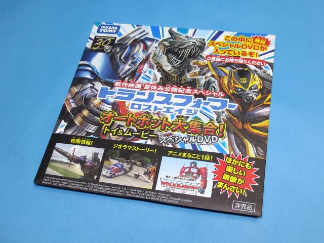 Toy_purchase_20140731_04.jpg
