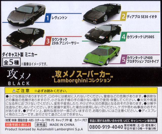 UCC_Lamborghini_20140610_06.jpg