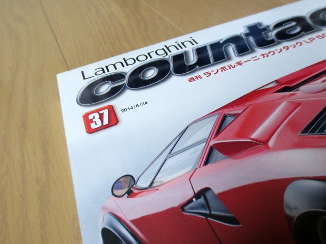 UCC_Lamborghini_20140610_39.jpg