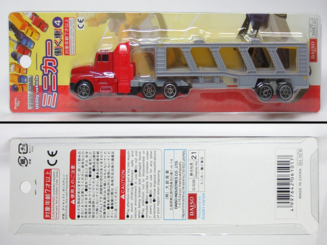 daiso_utility_vehicle_4_Transporter_02.jpg